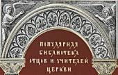 Издательство Московской Патриархии выпустило первую книгу новой серии «Популярная библиотека отцов и учителей Церкви»