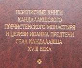 Изданы документы по истории православного монастыря и прихода в Кандалакше в XVIII веке