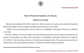 Письмо Блаженнейшего Архиепископа Тиранского и всей Албании Анастасия Патриарху Константинопольскому Варфоломею от 21 марта 2019 года