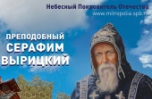 В день 70-летия преставления преподобного Серафима Вырицкого состоялись торжественные богослужения в Санкт-Петербурге и Вырице