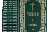 В Издательстве Московской Патриархии вышло очередное переиздание служебной Минеи в 24-х томах