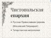 Утверждено решение об извержении из сана протоиереев Владимира и Анастасия Головиных