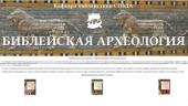 Санкт-Петербургская духовная академия запускает сайт, посвященный библейской археологии