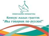 Определены победители конкурса малых грантов «Мы говорим по-русски!»