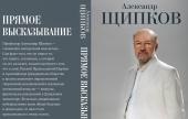 Состоялась презентация книги А.В. Щипкова «Прямое высказывание»