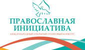 Первый региональный конкурс «Православная инициатива» с привлечением народного финансирования состоится в Удмуртии