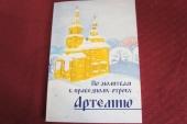Веркольский монастырь выпустил книгу о чудесах по молитвам к отроку Артемию