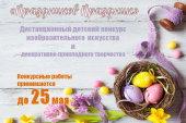 В Казахстанском митрополичьем округе стартовал детский дистанционный конкурс «Праздников Праздник»