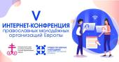 Состоялась V Интернет-конференция православных молодежных организаций Европы