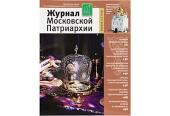 Вышел в свет четвертый номер «Журнала Московской Патриархии» за 2019 год