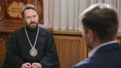 Митрополит Волоколамский Иларион: Диалог Церкви и общества