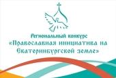 Стартовал региональный грантовый конкурс «Православная инициатива на Екатеринбургской земле»