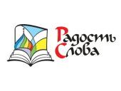 В Томске пройдет выставка-форум «Радость Слова»