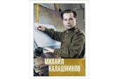 В Издательстве Московской Патриархии вышла в свет книга, посвященная М.Т. Калашникову