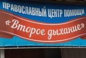 В Камышине открылся обновленный церковный гуманитарный центр