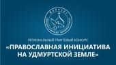 В Удмуртии пройдет грантовый конкурс «Православная инициатива на Удмуртской земле»