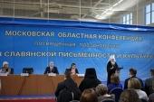 Патриарший наместник Московской епархии выступил на областной научно-практической конференции «Духовные родники Подмосковья»