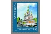 В Вене состоялась презентация почтовой марки, посвященной 120-летию со дня освящения Николаевского собора