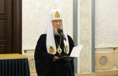 Выступление Святейшего Патриарха Кирилла на презентации книги «Диалог с историей»