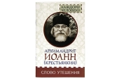 Издательство Московской Патриархии открывает новую книжную серию «Каждому человеку»