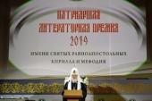 Слово Святейшего Патриарха Кирилла на церемонии вручения Патриаршей литературной премии 2019 года