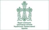 Опубликован второй информационный бюллетень Отдела внешних церковных связей Украинской Православной Церкви о нарушениях прав верующих