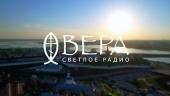 Радио «Вера» получило право вещания в Казани
