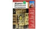 Вышел в свет пятый номер «Журнала Московской Патриархии» за 2019 год