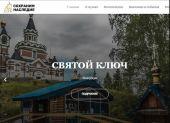 Открылся сайт музеев Новосибирской митрополии