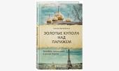 Вышла в свет книга об истории строительства Свято-Троицкого собора в Париже