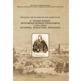 Издательство Минской духовной академии выпустило сборник материалов ІІ Чтений памяти протоиерея Иоанна Григоровича (1792-1852)