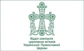 Опубликован третий информационный бюллетень Отдела внешних церковных связей Украинской Православной Церкви о нарушениях прав верующих