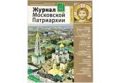Вышел в свет шестой номер «Журнала Московской Патриархии» за 2019 год