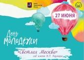 При участии Синодального отдела по делам молодежи в столице состоится фестиваль «Светлая Москва»