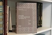 В Издательстве МДА вышел первый номер нового научного журнала «Библия и христианская древность»