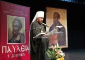 В Греции прошла международная богословская конференция, посвященная апостолу Павлу