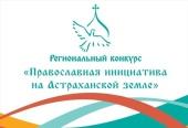 Стартовал региональный грантовый конкурс «Православная инициатива на Астраханской земле»