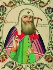 Иоасаф I, Патриарх Московский и всея Руси