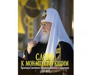 Вышла в свет новая книга Святейшего Патриарха Кирилла «Слово к монашествующим»