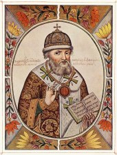 Филарет, Патриарх Московский и всея Руси (Романов-Юрьев Феодор Никитич)