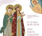 В Москву будут принесены мощи святых благоверных Петра и Февронии Муромских
