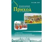 Комментарий к новациям в законодательстве о паломнической деятельности религиозных организаций и туризме