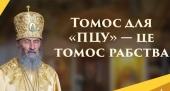 Блаженнейший митрополит Киевский Онуфрий: Томос для «ПЦУ» — это томос рабства, а не автокефалии