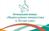 Определены победители регионального грантового конкурса «Православная инициатива в Татарстане»