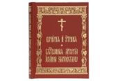 В Издательстве Московской Патриархии вышел Служебник среднего формата