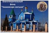 По благословению главы Курганской митрополии создан фонд для восстановления пострадавшего при пожаре Казанского Чимеевского монастыря