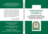 Издано новое методическое пособие по утверждению трезвости