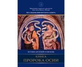 В Москве состоится презентация новой книги профессора Общецерковной аспирантуры игумена Арсения (Соколова)