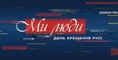 Телеканал «112 Украина» проведет телемарафон «Мы люди», посвященный 1031-й годовщине Крещения Руси