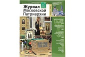 Вышел в свет седьмой номер «Журнала Московской Патриархии» за 2019 год